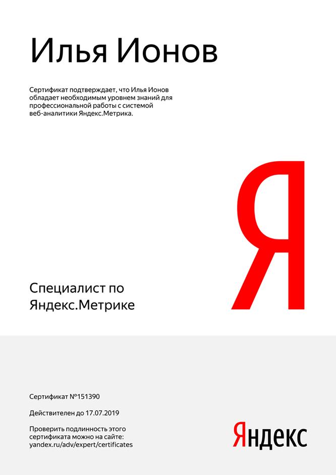 сетрификат Яндекс Метрика