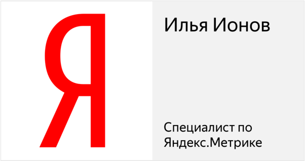 специалист по Яндекс Метрике