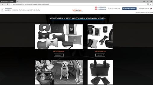 Интернет-магазин подарков для автолюбителей Автобутик Портфолио Хэндрег превью