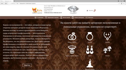 Интернет-магазин ювелирных изделий Азъ Портфолио Хэндрег превью