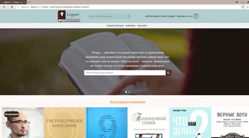 Книжный интернет магазин Legere Портфолио Хэндрег превью