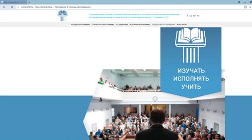 Сайт религиозной организации Портфолио Хэндрег превью
