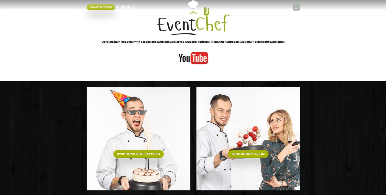 Корпоративный сайт по кулинарии