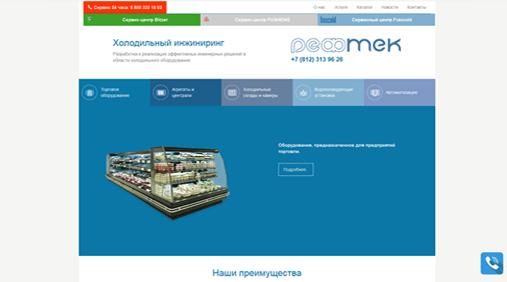 Продвижение и ведение сайта по холодильному оборудованию