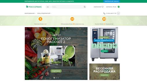 интернет-магазин ресторанного оборудования