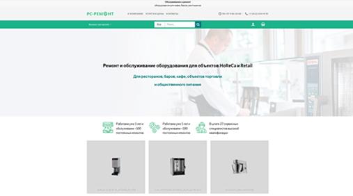 Разработка интернет-магазина по ремонту ресторанного оборудования
