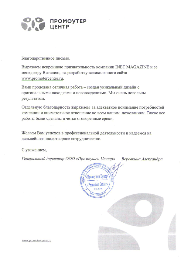 Инет Магазин отзыв Промоутер центр