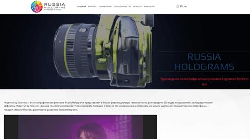 Промо сайт по голографической рекламе Портфолио Хэндрег превью