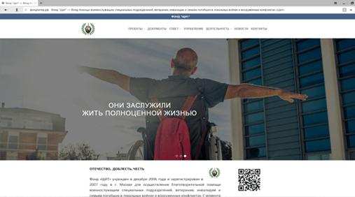 Сайт благотворительного фонда ЩИТ Портфолио Хэндрег превью