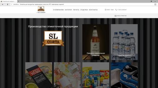 Сайт производителя этикеток СЛКорта Портфолио Хэндрег превью