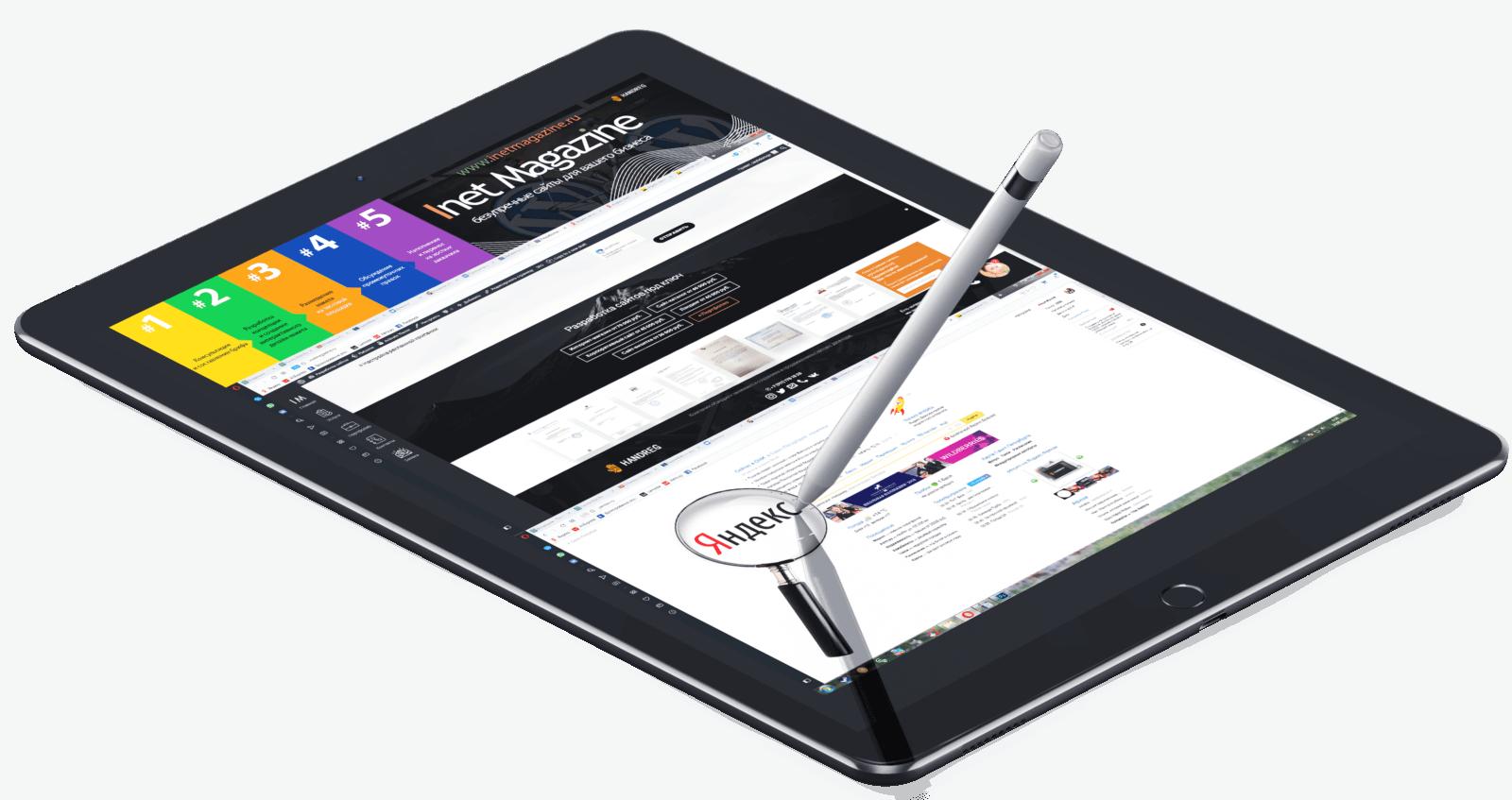 Яндекс и оптимизация