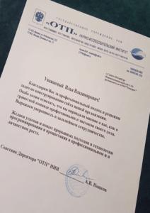 НИИ ОТП РАН отзыв