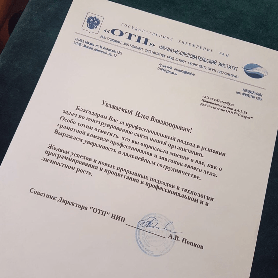 НИИ РАН ОТП
