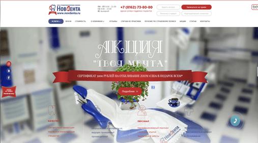 Разработка сайта сети стоматологических клиник Новдента