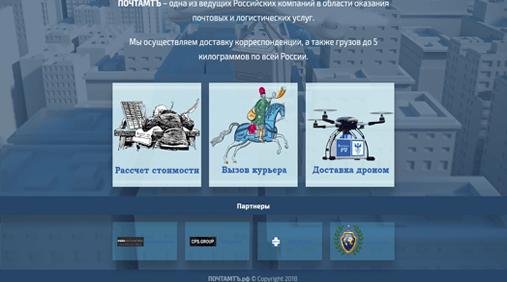 Сайт для почтовой компании Почтамтъ