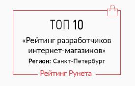 Рейтинг разработчиков интернет-мазазинов СПб