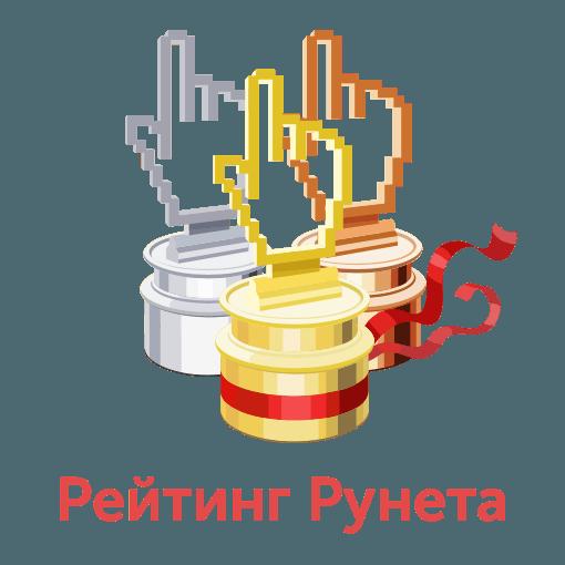 Рейтинг Рунета топ 10