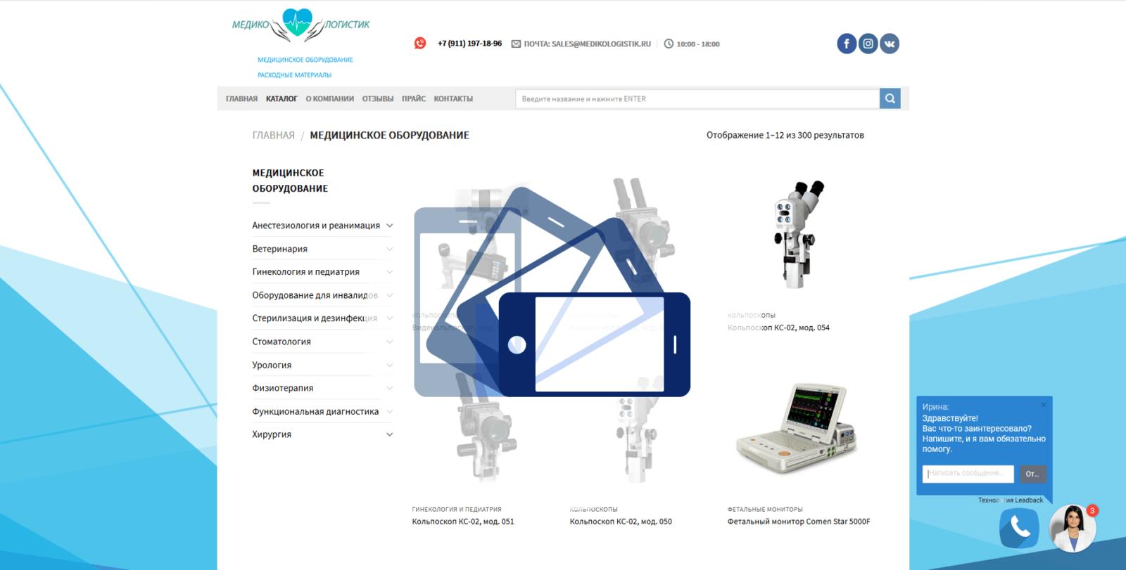 Разработка сайта-каталога по медицинскому оборудованию