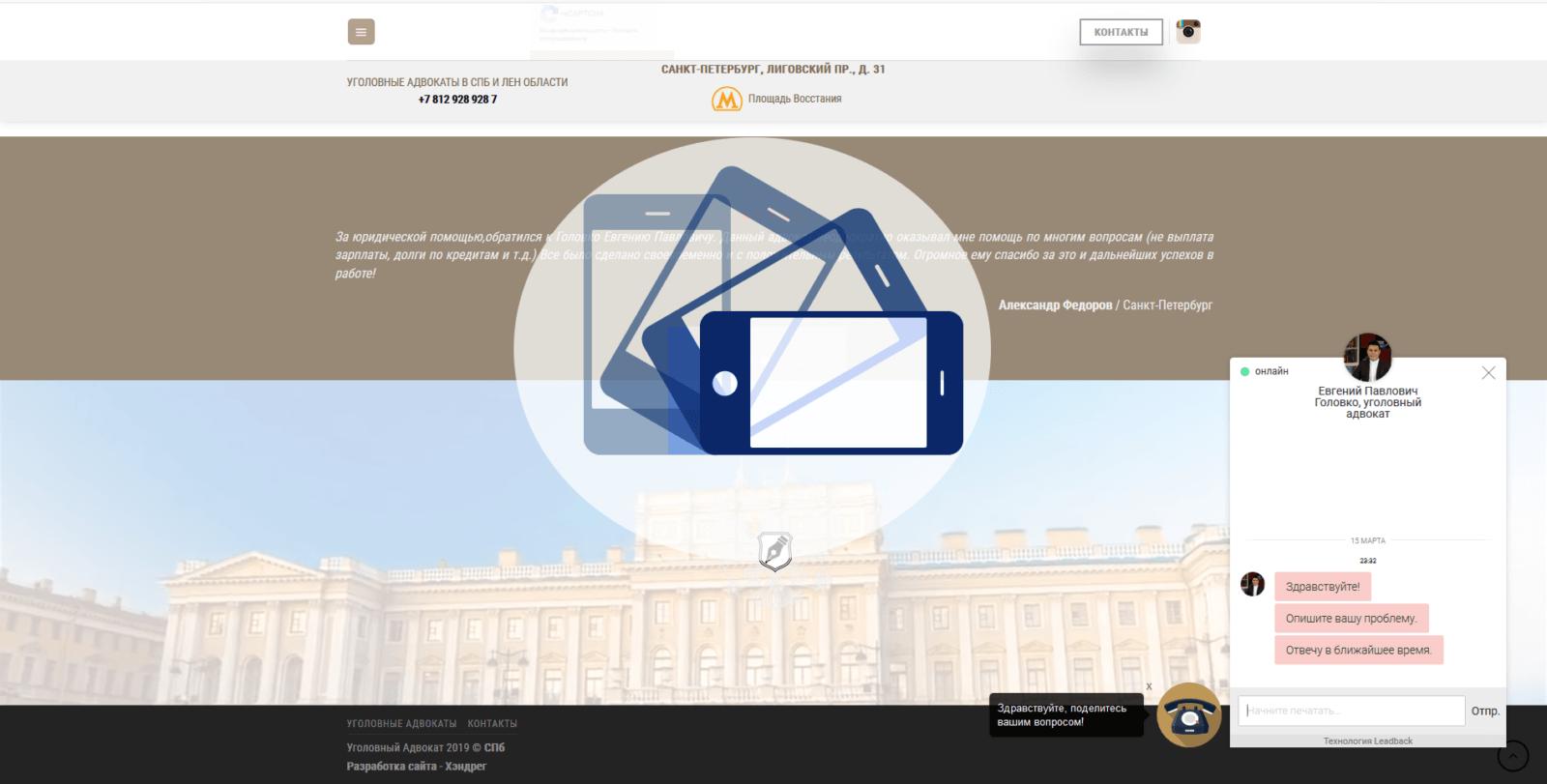 Разработка сайта для адвоката