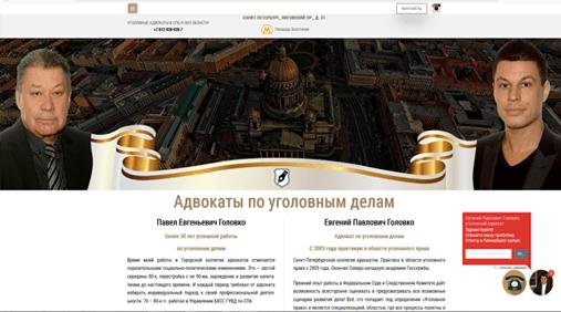 Разработка сайта для адвокатов