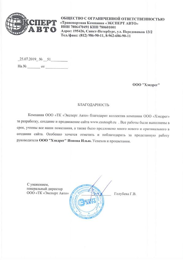 "Грузоперевозки ""Эксперт Авто"""