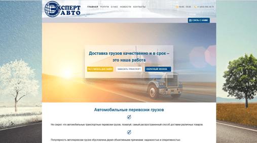 Корпоративный сайт по грузоперевозкам