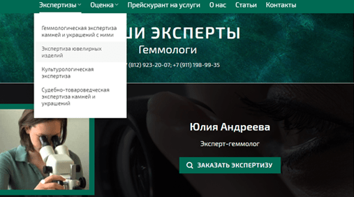 Разработка корпоративного сайта по экспертизе