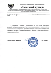 """Налоговый курьер"""