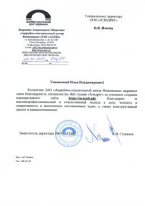 Аварийно-спасательный Центр Водоканала