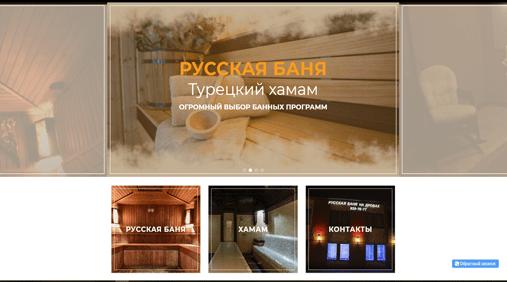 Разработка сайта бани
