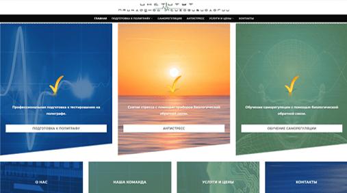 Создание корпоративного сайта для института психофизиологии