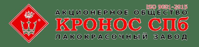 Лакокрасочный завод АО «КРОНОС СПб»