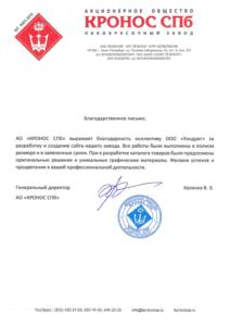 """Лакокрасочный завод """"КРОНОС"""""""