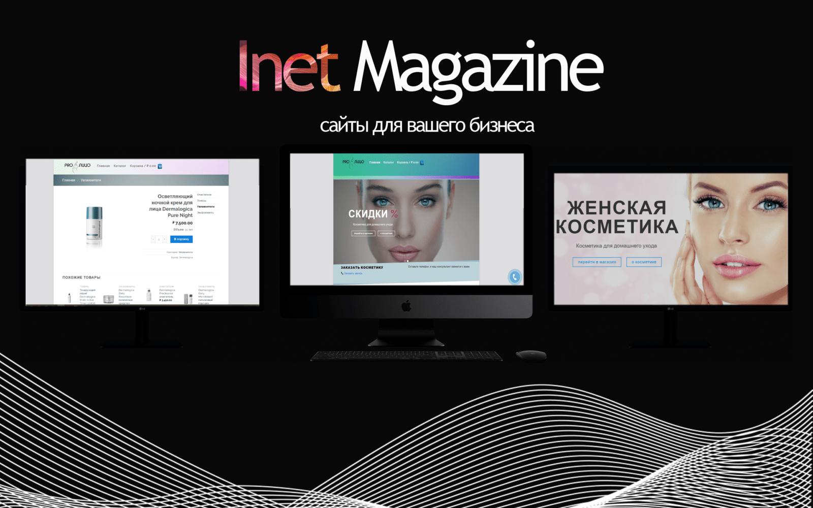 Разработка интернет-магазина женской косметики