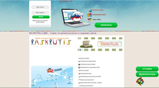 Разработка SEO сервиса для вебмастеров