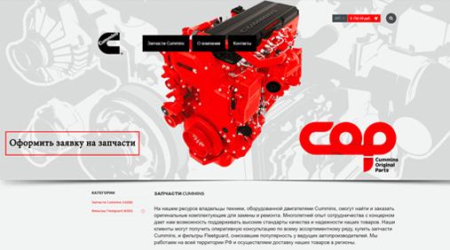 Создание интернет-магазина автозапчастей CUMMINS