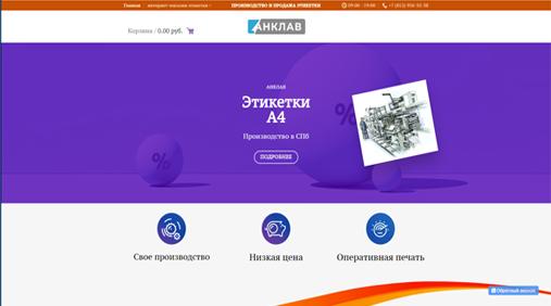 Создание интернет-магазина производства этикетки