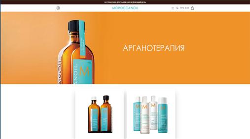 Создание интернет-магазина косметики Moroccanoil