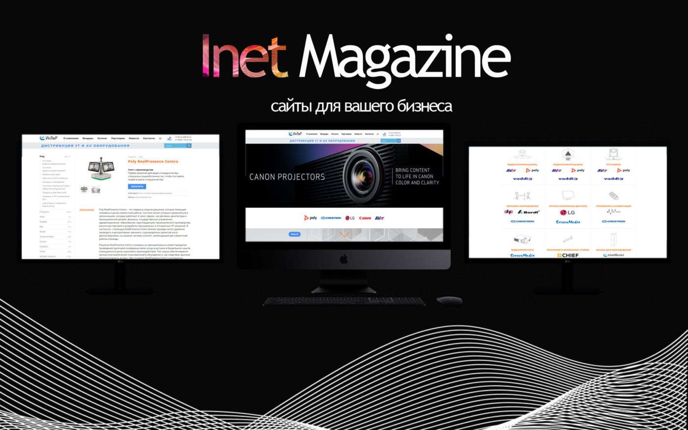 Интернет-магазин для дистрибьюторской компании по IT и AV оборудованию