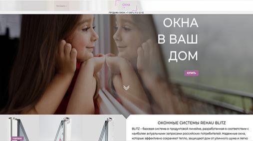 Создание сайта по продаже окон