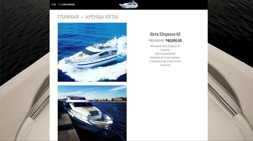 Разработка сайта визитки по прокату яхт и катеров