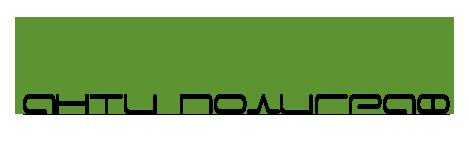 Создание сайта для полиграфа