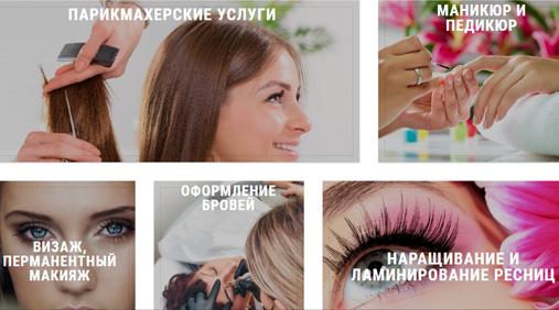 Сайт-визитка для салона красоты